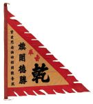 BOXER REBELLION- IMPERIAL CHINESE ARMY BANNERS